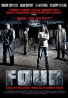 Четверо (2011)
