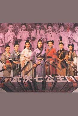 Постер фильма Священное оружие (1993)