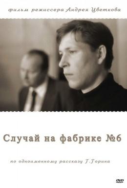 Постер фильма Случай на фабрике №6 (1980)