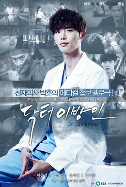 Постер фильма Доктор незнакомец (2014)