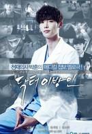 Доктор незнакомец (2014)
