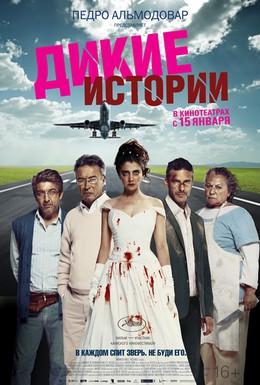 Постер фильма Дикие истории (2014)