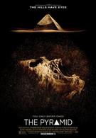 Пирамида (2014)