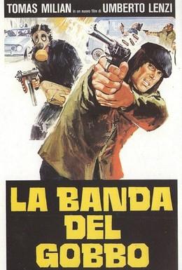 Постер фильма Банда Горбуна (1978)