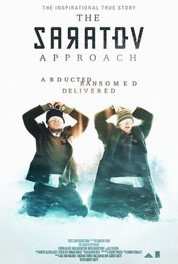 Постер фильма Саратовский подход (2013)