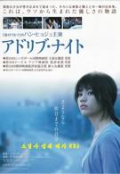 Ночь-экспромт (2006)