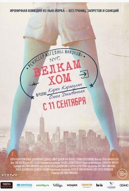 Постер фильма Велкам хом (2013)