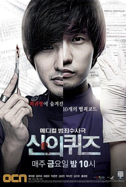 Постер фильма Головоломки бога (2010)