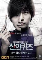 Головоломка Бога (2010)