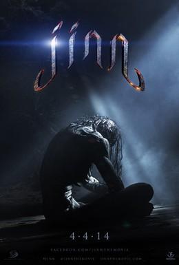 Постер фильма Джинн (2014)
