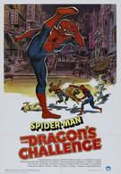 Человек-паук: Вызов Дракону (1979)