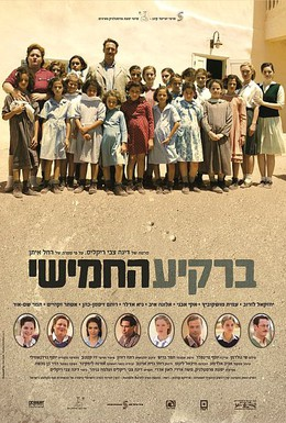 Постер фильма Пятое небо (2011)