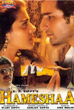 Постер фильма Вместе навсегда (1997)