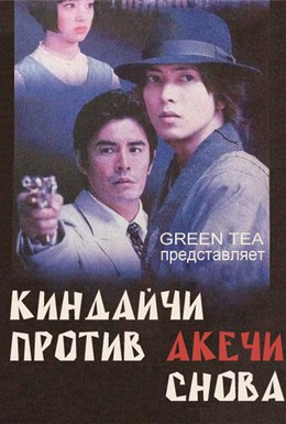 Постер фильма Киндайчи Коске против Акечи Когоро. Снова (2014)