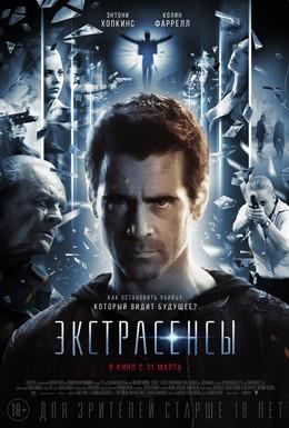 Постер фильма Экстрасенсы (2015)