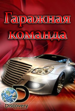 Постер фильма Гаражная команда (2014)