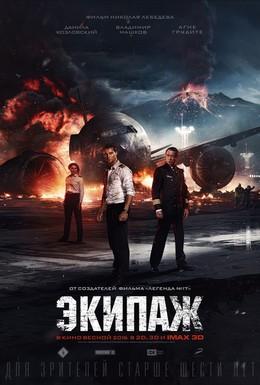 Постер фильма Экипаж (2016)