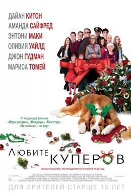 Постер фильма Любите Куперов (2015)