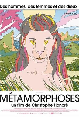 Постер фильма Метаморфозы (2014)