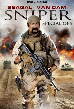 Постер фильма Снайпер: Специальный отряд (2016)