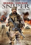 Снайпер: Специальный отряд (2016)