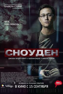 Постер фильма Сноуден (2016)