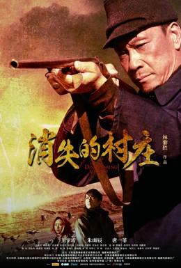Постер фильма Исчезающая деревня (2011)
