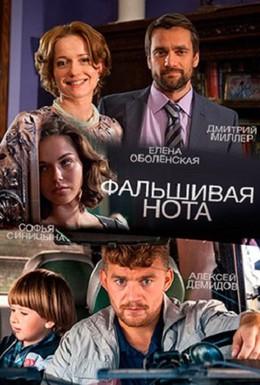 Постер фильма Фальшивая нота (2013)