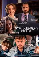 Фальшивая нота (2013)