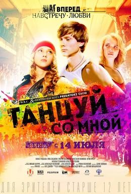 Постер фильма Танцуй со мной (2016)