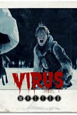 Постер фильма Вирус (2006)