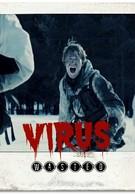 Вирус (2006)