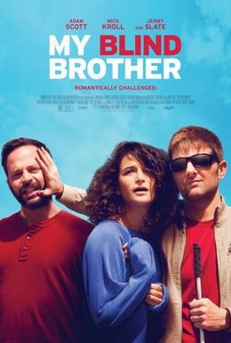 Постер фильма Мой слепой брат (2016)