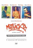 Метиска (1993)