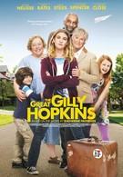 Великолепная Гилли Хопкинс (2015)