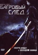 Багровый след (2006)