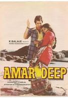 Амар Дип (1979)