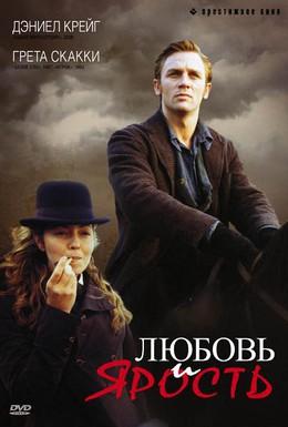 Постер фильма Любовь и ярость (1999)