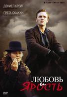 Любовь и ярость (1999)