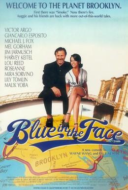 Постер фильма С унынием в лице (1995)