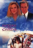 Карточный домик (1993)