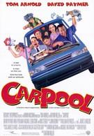Автостоянка (1996)