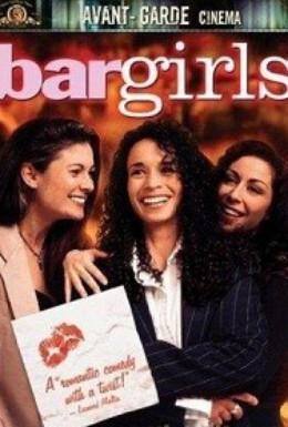 Постер фильма В баре только девушки (1994)