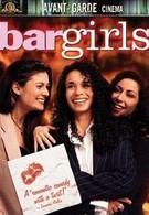 В баре только девушки (1994)