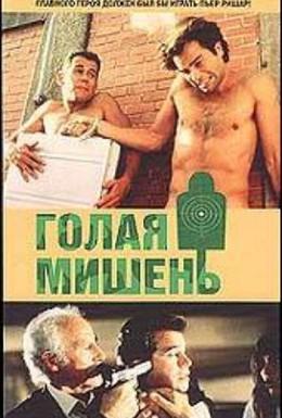 Постер фильма Голая мишень (1992)