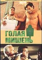 Голая мишень (1992)