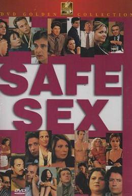 Постер фильма Безопасный секс (1999)