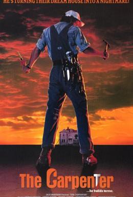 Постер фильма Плотник (1988)