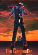 Плотник (1988)