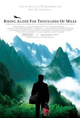 Постер фильма Путь в тысячу миль (2005)